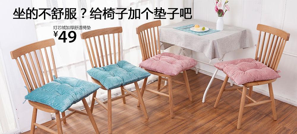 灯芯绒加厚舒适椅垫