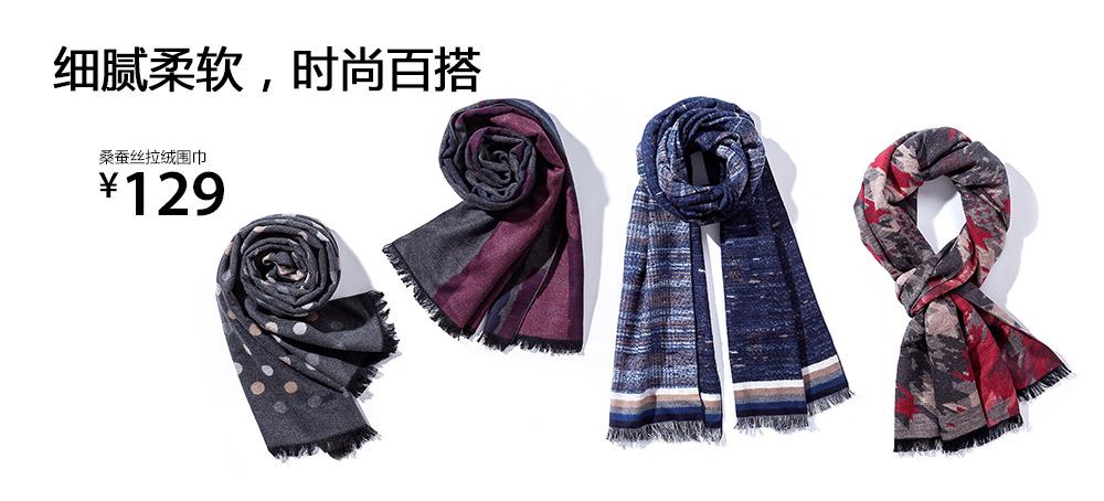 桑蚕丝拉绒围巾