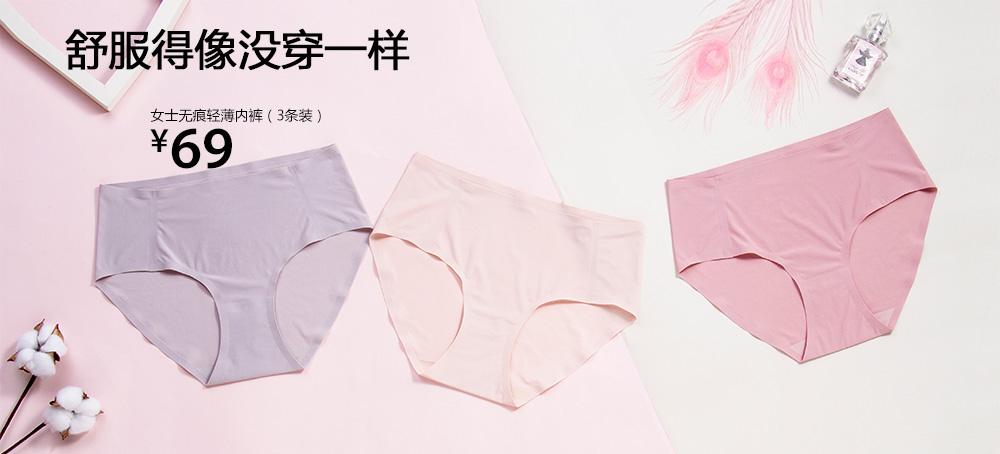 女士无痕轻薄内裤(3条装)