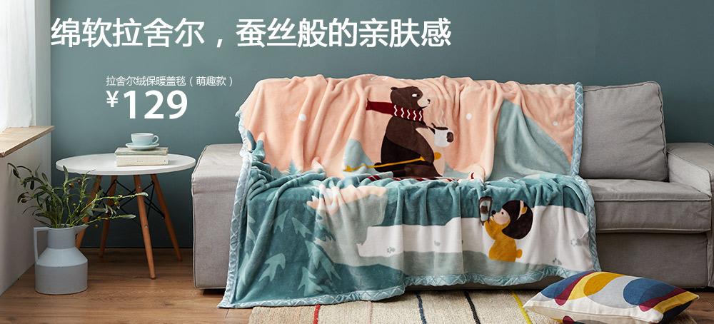 拉舍尔绒保暖盖毯(萌趣款)