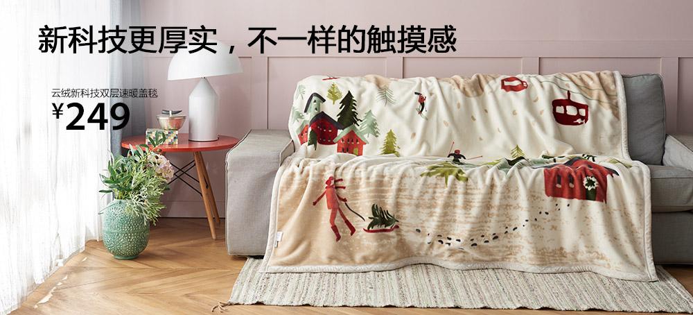 云绒新科技双层速暖盖毯