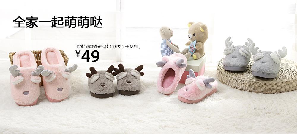 毛绒超柔保暖拖鞋(萌宠亲子系列)