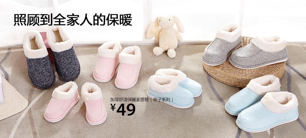 加厚舒适保暖家居鞋(亲子系列)