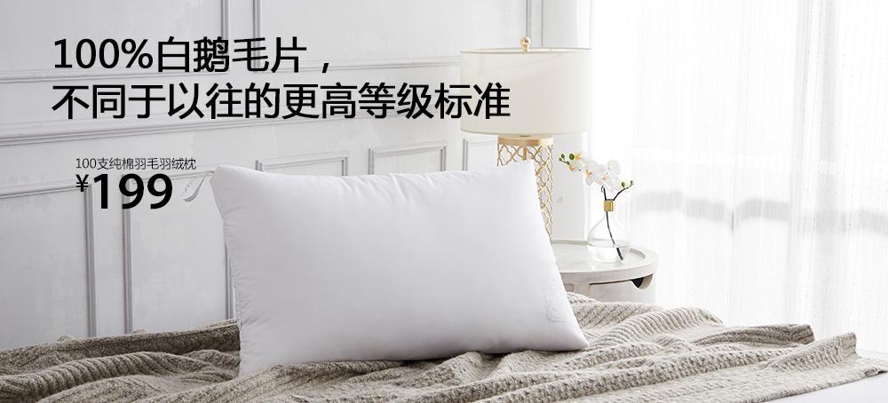 100支纯棉羽毛羽绒枕