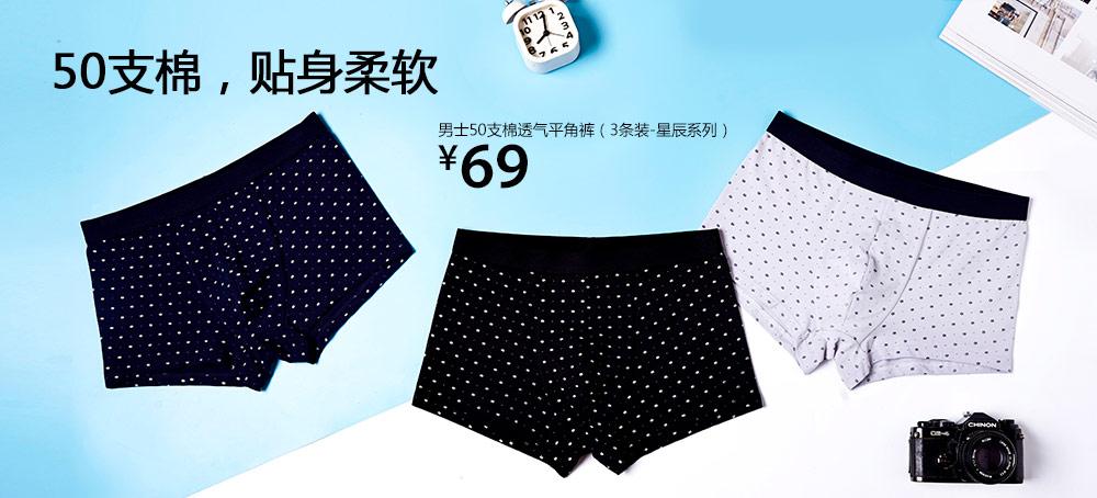 男士50支棉透气平角裤(3条装-星辰系列)