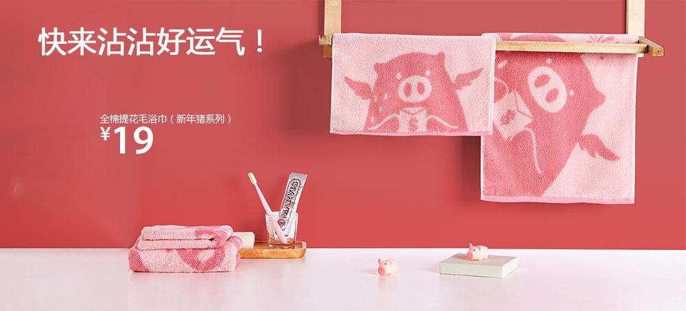 全棉提花毛浴巾(新年猪系列)
