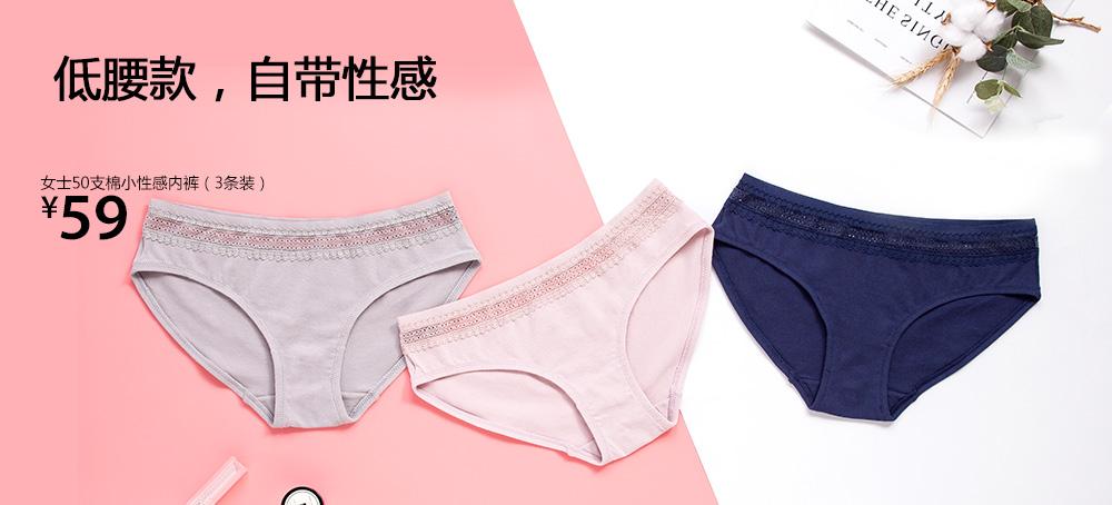 女士50支棉小性感内裤(3条装)