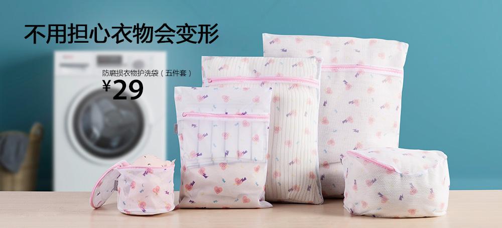 防磨损衣物护洗袋(五件套)