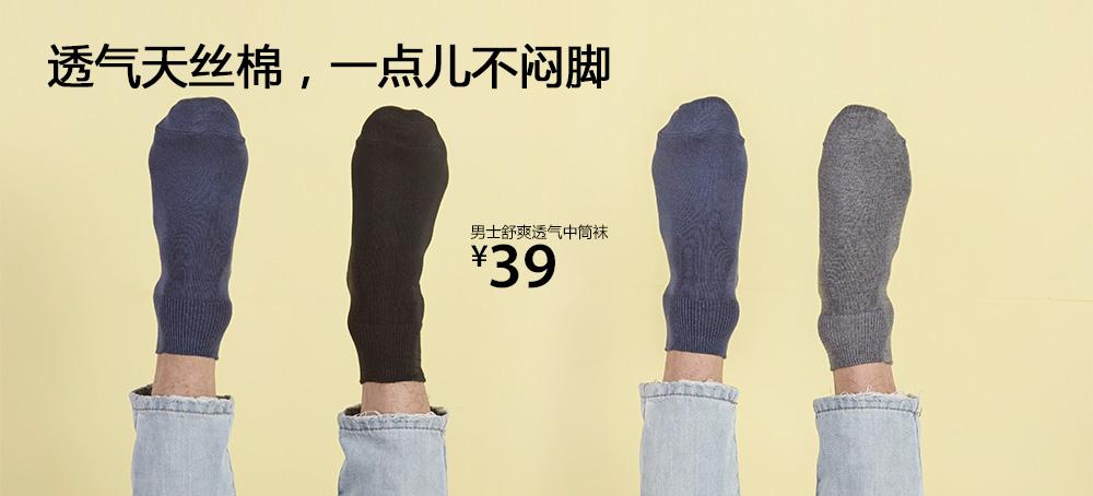 男士舒爽透气中筒袜(3双装)