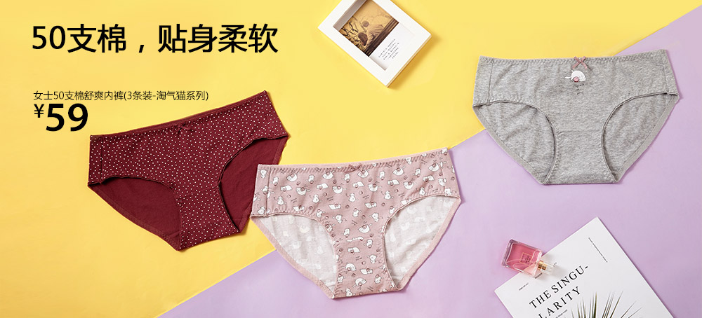 女士50支棉舒爽内裤(3条装-淘气猫系列)