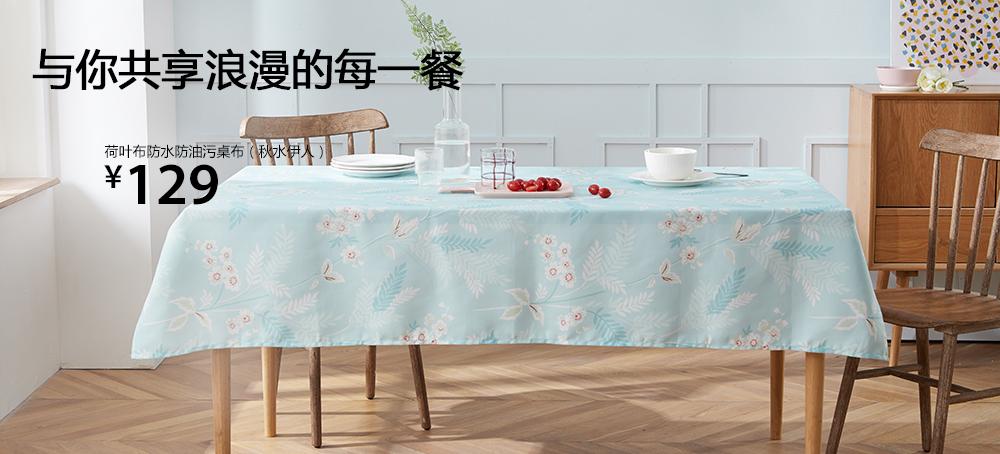 荷叶布防水防油污桌布(秋水伊人)