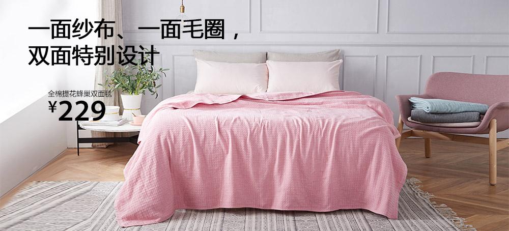 全棉提花蜂巢双面毯