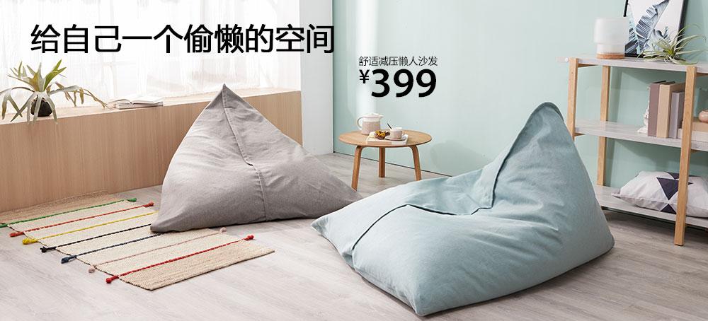 舒适减压懒人沙发