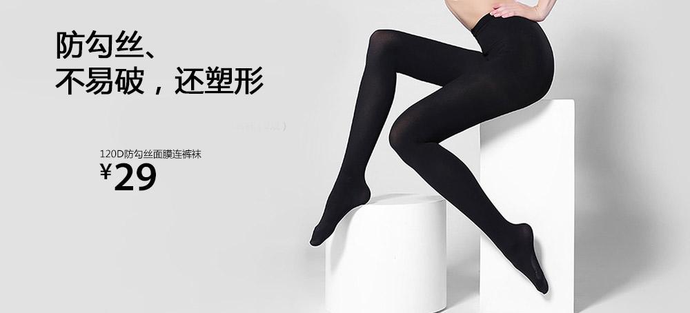120D防勾丝面膜连裤袜