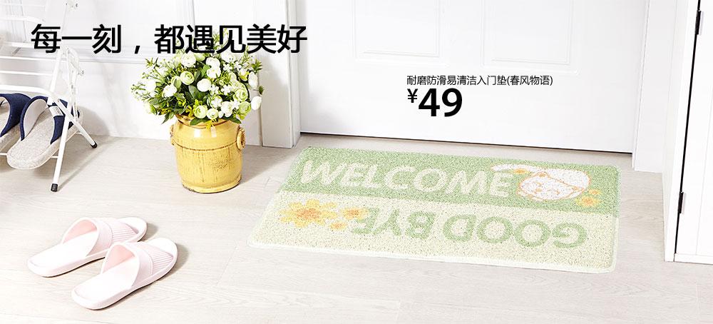 耐磨防滑易清洁入门垫(春风物语)