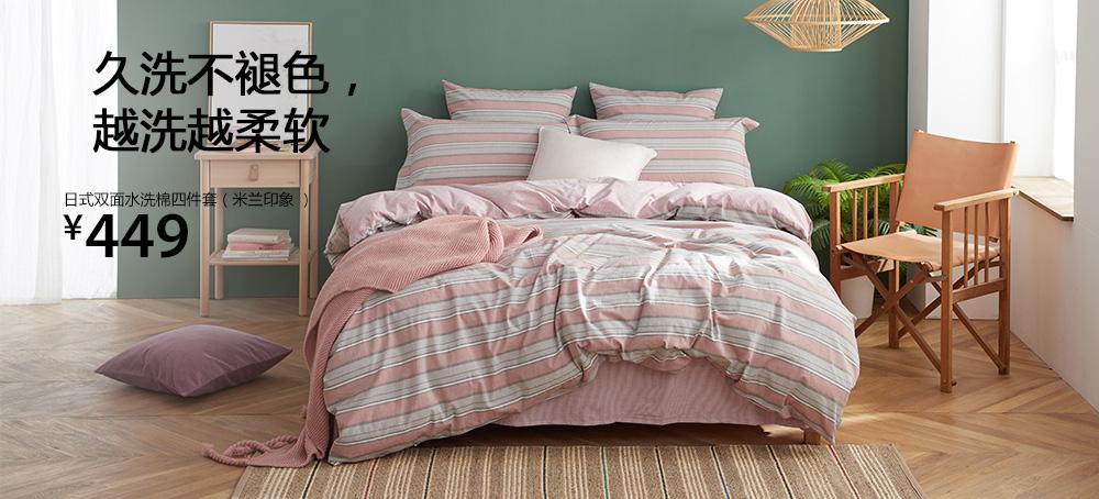 日式雙面水洗棉四件套(米蘭印象)