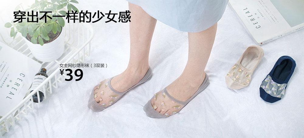 女士网纱隐形袜(3双装)