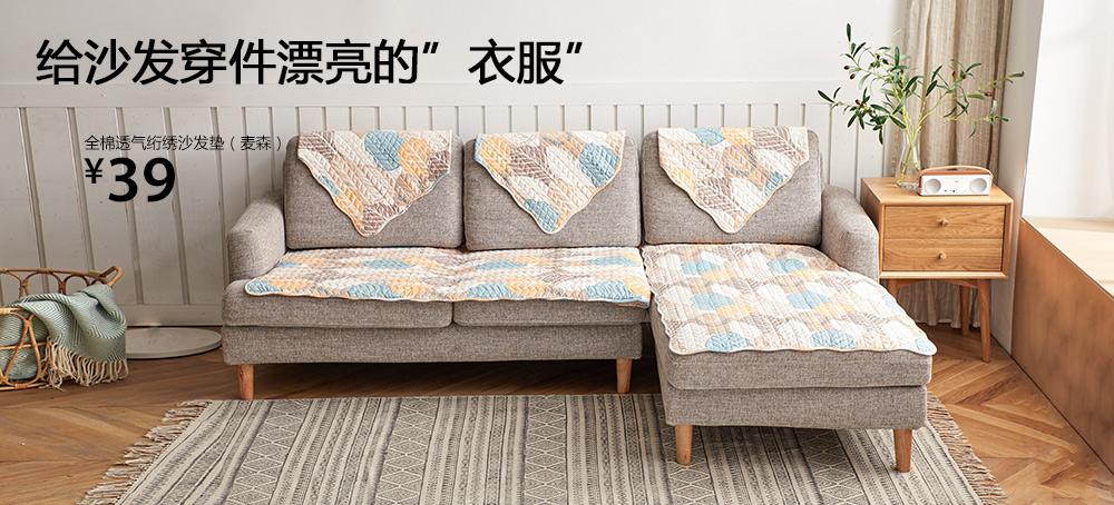 全棉透气绗绣沙发垫(麦森)