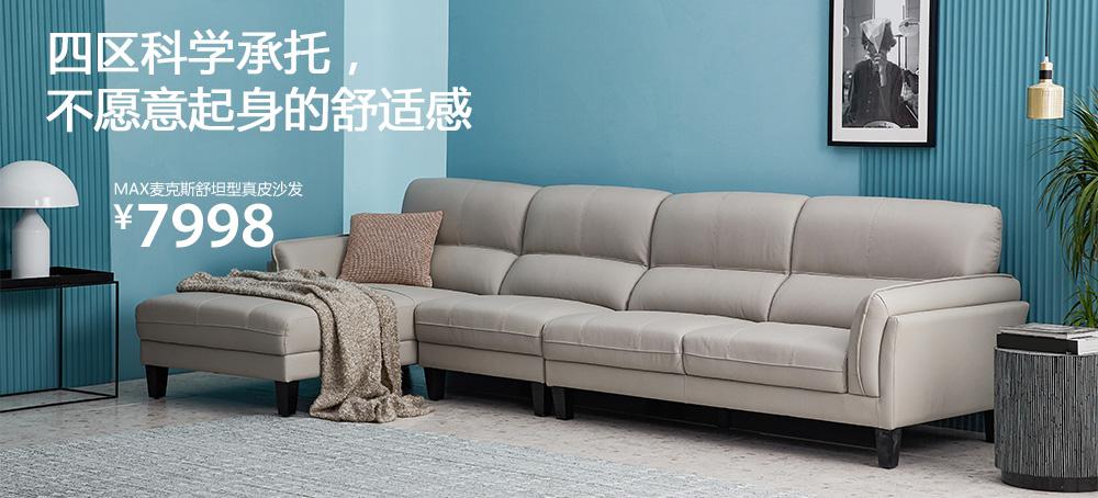MAX麦克斯舒坦型真皮沙发