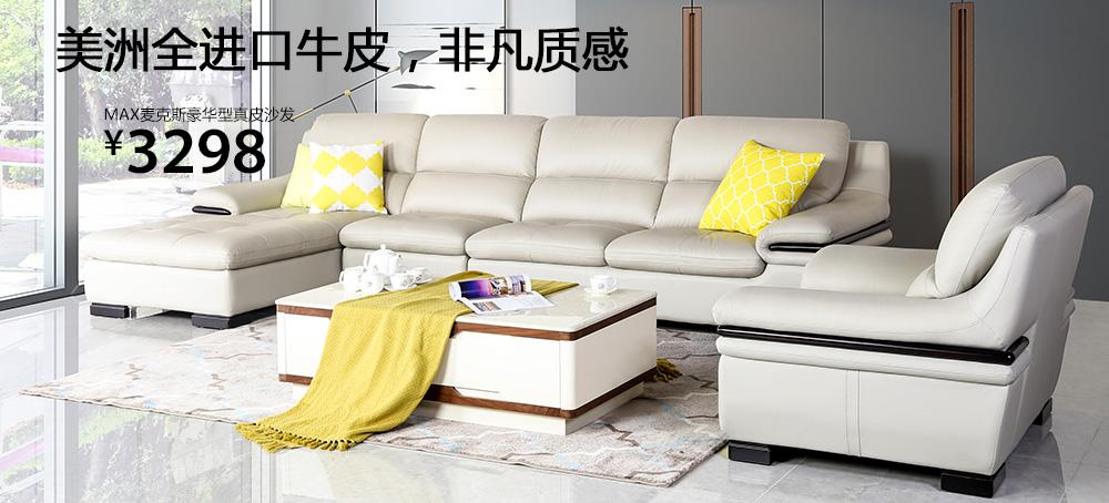 MAX麦克斯豪华型真皮沙发
