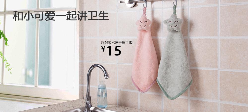 超强吸水速干擦手巾