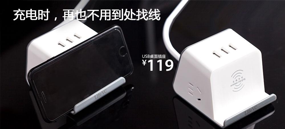 USB无线快充插座