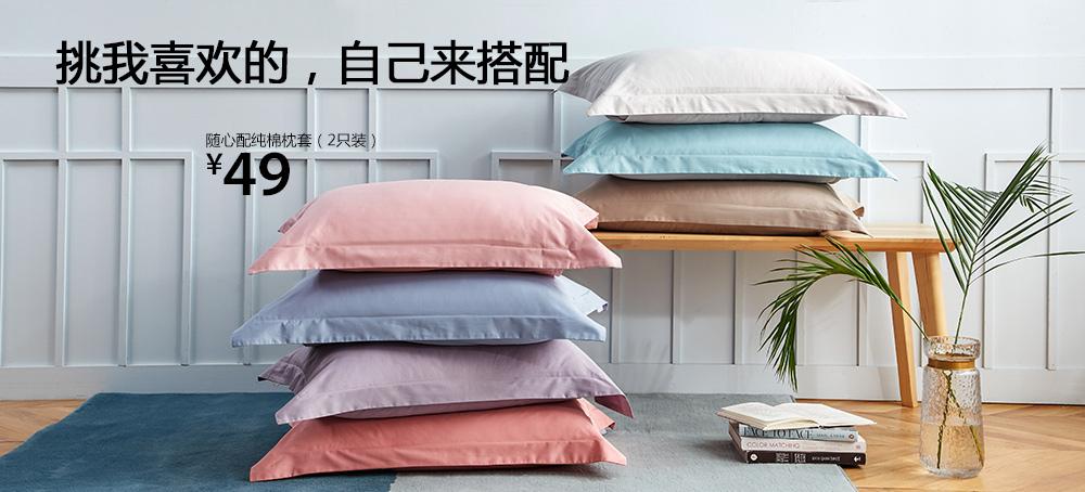 随心配纯棉枕套(2只装)