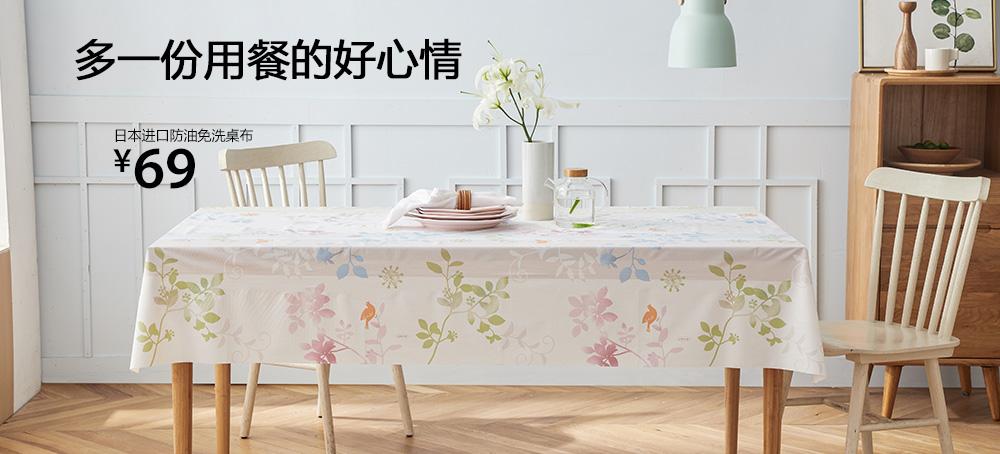 日本進口防油免洗桌布