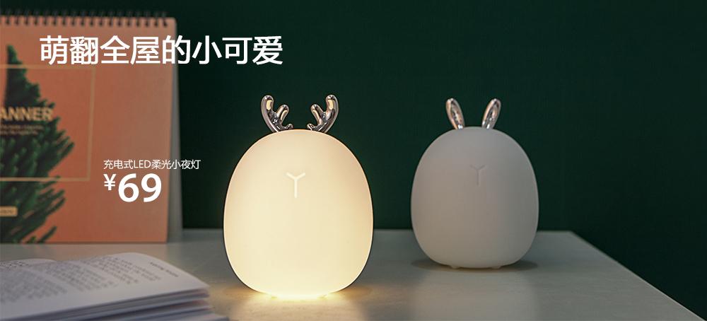 充电式LED柔光小夜灯