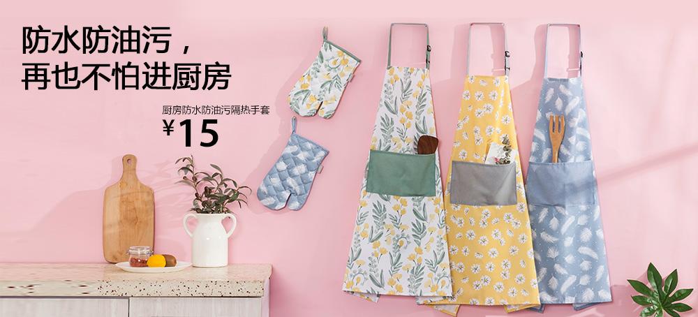 厨房防水防油污围裙