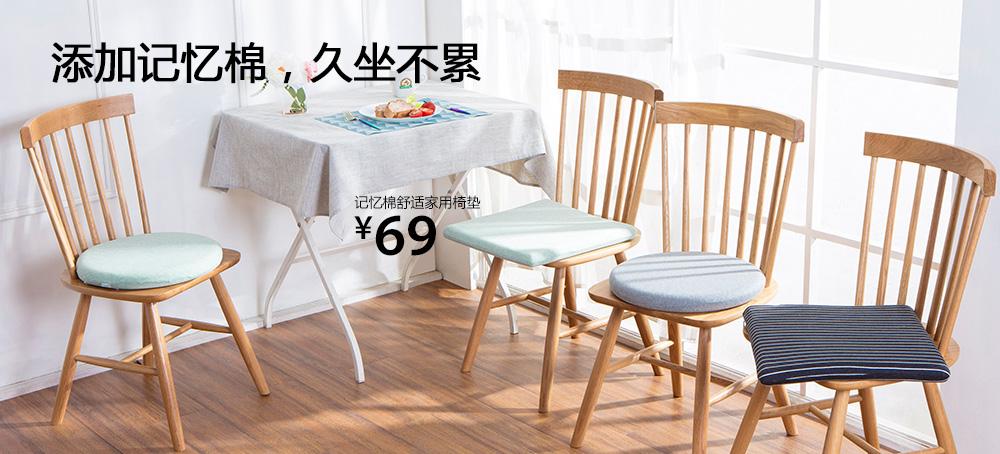 记忆棉舒适家用椅垫