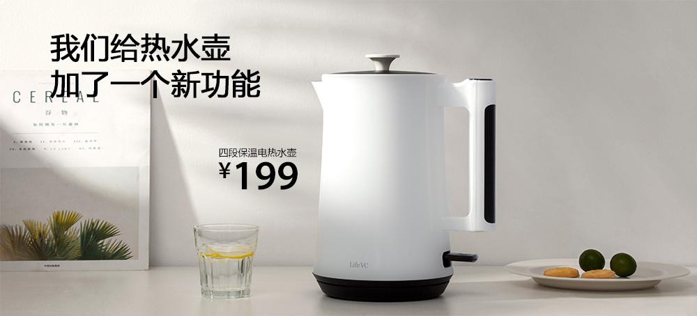 四段保温电热水壶