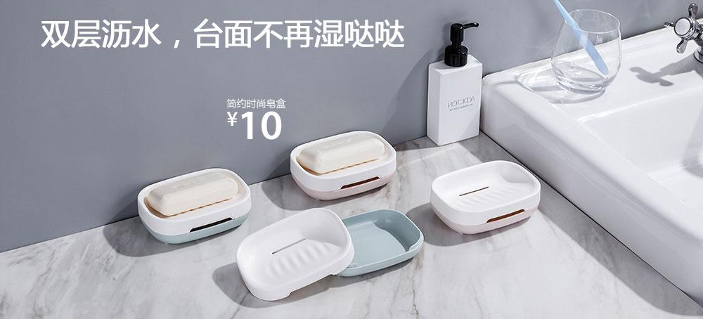 簡約時尚皂盒