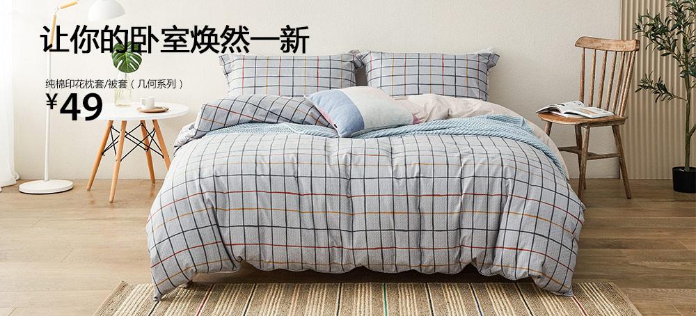 純棉印花枕套/被套(幾何系列)