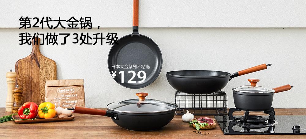 日本大金系列不粘锅