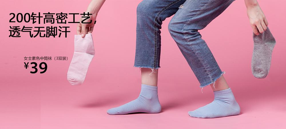 女士素色中筒袜(3双装)