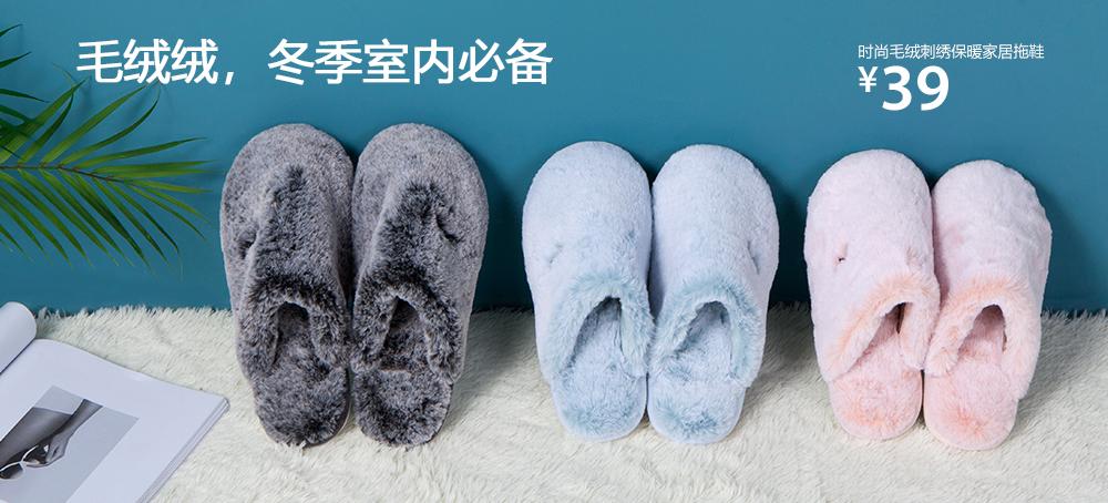 时尚毛绒刺绣保暖家居拖鞋