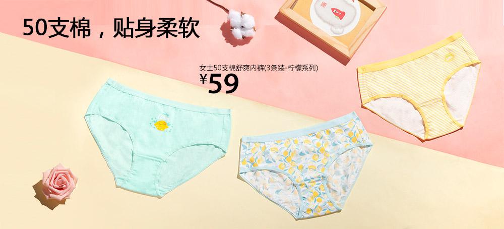 女士50支棉舒爽内裤(柠檬系列)