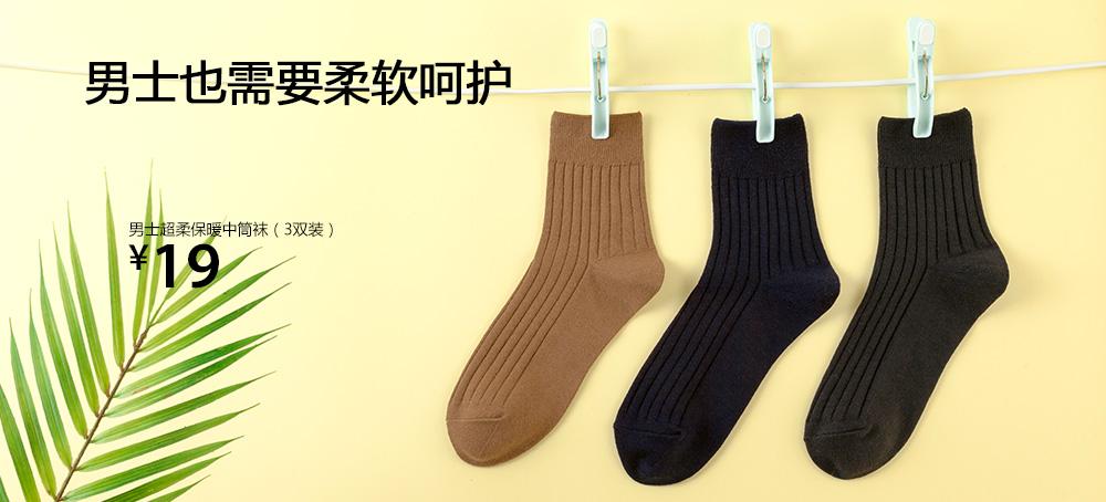 男士超柔保暖中筒袜(3双装)