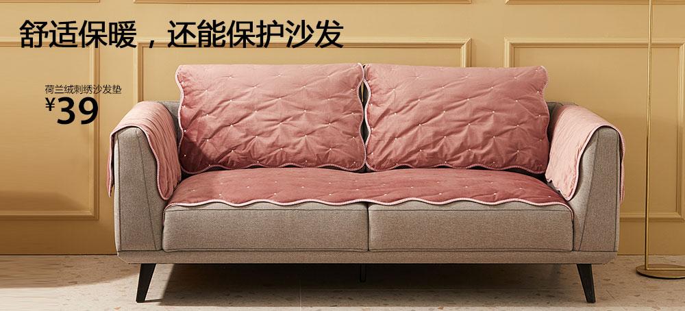 荷兰绒刺绣沙发垫