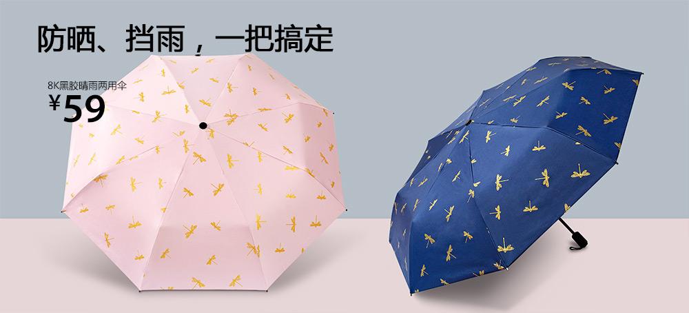 8K黑胶晴雨两用伞
