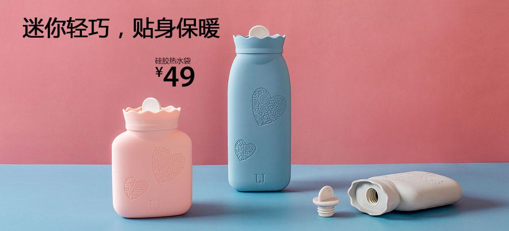 硅胶热水袋