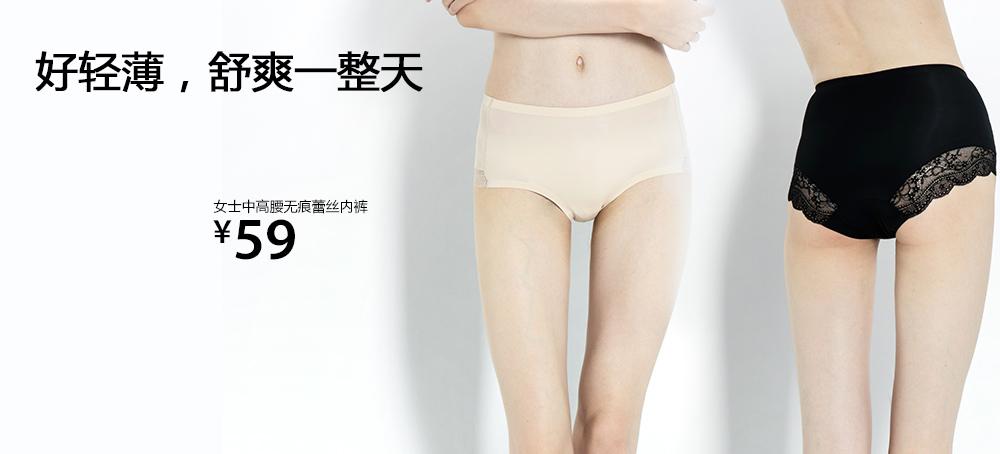 女士中高腰无痕蕾丝内裤