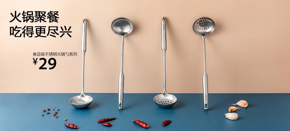 食品级不锈钢火锅勺系列
