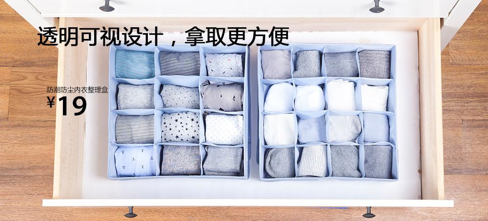 防潮防尘内衣整理盒
