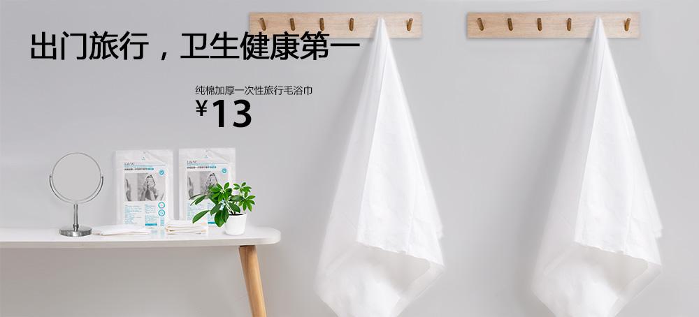 純棉加厚一次性旅行毛浴巾