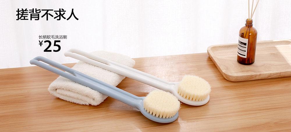 长柄软毛洗浴刷