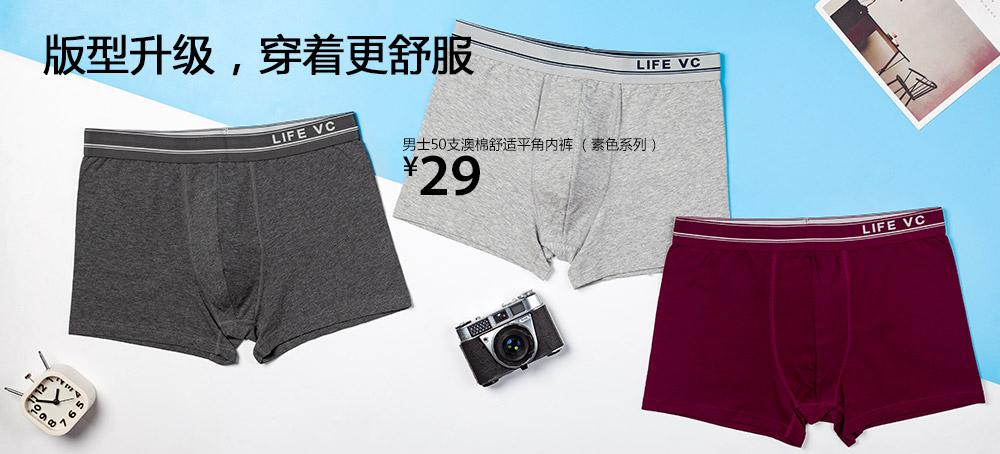男士50支澳棉舒适平角内裤 (素色系列)