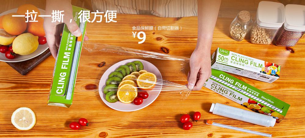 食品保鲜膜(自带切割器)