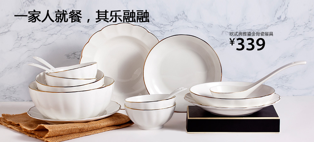 欧式典雅鎏金骨瓷餐具